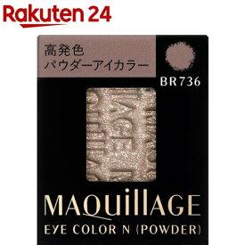 資生堂 マキアージュ アイカラーN パウダー BR736 レフィル(1.3g)【マキアージュ(MAQUillAGE)】