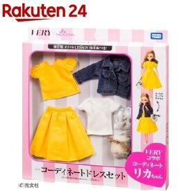 リカちゃん ドレス LW-20 VERYコラボ コーディネートドレスセット(1セット)【KENPO_12】【リカちゃん】