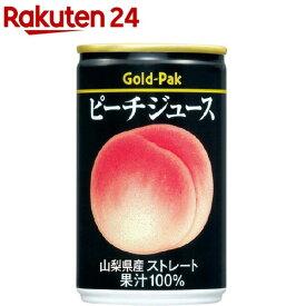 ピーチジュース ストレート(160g*20本入)【ゴールドパック】