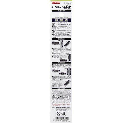 E-VaLueDIYミニレベル230MGEDML23M-2