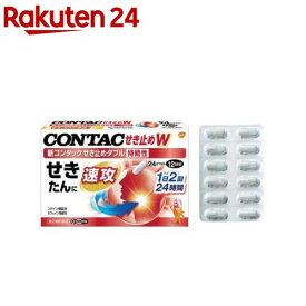 【第2類医薬品】新コンタック せき止めダブル持続性(24カプセル)【KENPO_11】【コンタック】