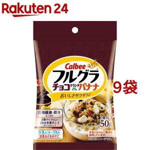 カルビー フルグラ チョコクランチ&バナナ(50g*9袋セット)【フルグラ】