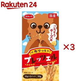 プレッツェル チーズ味(30g*3箱セット)【スマック】