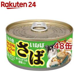 日本の魚 さば まぐろ・かつお・野菜入り(170g*48缶セット)【イナバ】