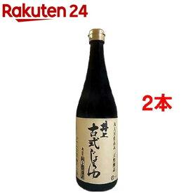 井上 古式じょうゆ(720mL*2コセット)【井上醤油】