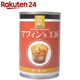 マフィン'S工房 アーモンド(2コ入*1缶入)【fdfnl2019】【トクスイのパン缶】