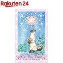 Cat Paw Tarot キャットパウタロット(1セット)【ヴィジョナリー・カンパニー】