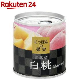 K&K にっぽんの果実 東北産 白桃(あかつき)(110g)【にっぽんの果実】
