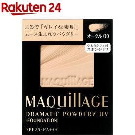 マキアージュ ドラマティックパウダリー UV オークル00 (レフィル) SPF25 PA+++(9.3g)【マキアージュ(MAQUillAGE)】