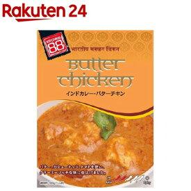 キッチン88 インドカレー バターチキン(180g)【キッチン88(アジアンディナー)】