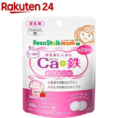 ビーンスタークマム 毎日カルシウム&鉄(40粒)【ビーンスタークマム】