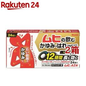 【第2類医薬品】ムヒAZ錠(24錠入*2箱セット)【ムヒ】