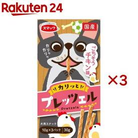 プレッツェル チキン味(30g*3箱セット)【スマック】