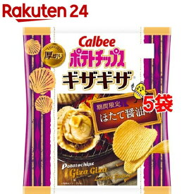 カルビー ポテトチップス ギザギザ ほたて醤油味(58g*5袋セット)【カルビー ポテトチップス】