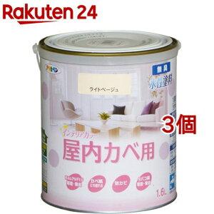 アサヒペン インテリアカラー 屋内カベ用 ライトベージュ(1.6L*3個セット)【アサヒペン】