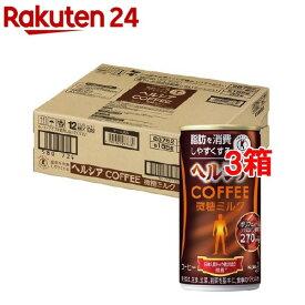 ヘルシアコーヒー 微糖ミルク(185g*30本入*3箱セット)【ヘルシア】[ヘルシア 缶 トクホ まとめ買い コーヒー 体脂肪]