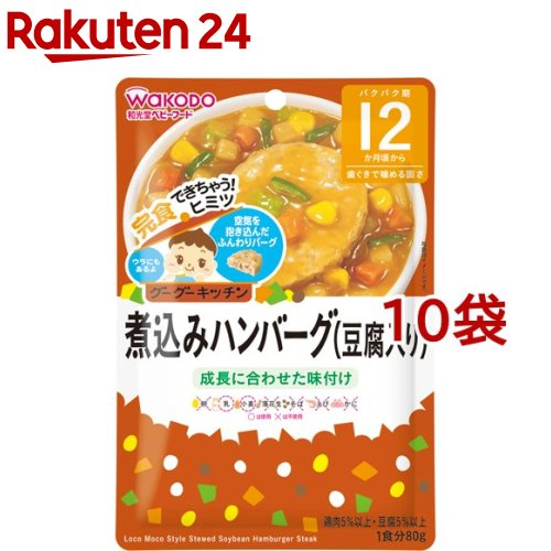和光堂 グーグーキッチン 煮込みハンバーグ(豆腐入り) 12ヵ月〜(80g*10コセット)【wako11ki】【グーグーキッチン】
