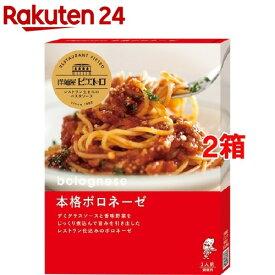 洋麺屋ピエトロ 本格ボロネーゼ(130g*2コセット)【洋麺屋ピエトロ】