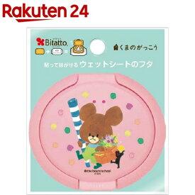 ビタット くまのがっこう ピクニック 丸型 ピンク(1コ入)【ビタット(Bitatto)】