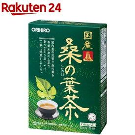 オリヒロ 国産桑の葉茶(26包)【オリヒロ】