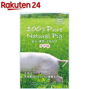 100% Pure Natural Pig 豚皮ガム タラ味(12本入)【100% Pure Natural】