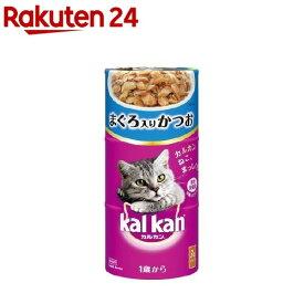 カルカン ハンディ缶 まぐろ入りかつお 1歳から(160g*3缶)【カルカン(kal kan)】[キャットフード]