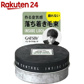 ギャツビー インサイドロック モーションコントロール ワックス(75g)【GATSBY(ギャツビー)】