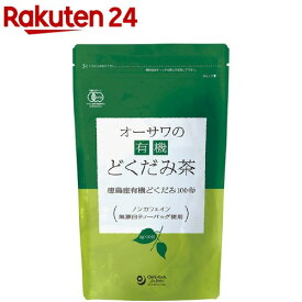 オーサワの有機どくだみ茶(2g*20包)【オーサワ】