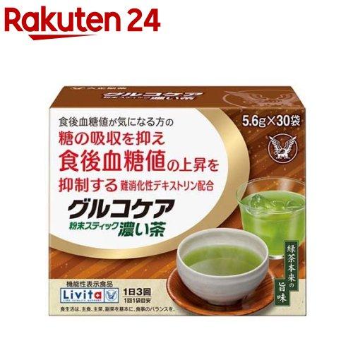 リビタグルコケア粉末スティック濃い茶