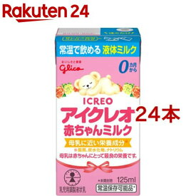 アイクレオ 赤ちゃんミルク(125ml*24本セット)【アイクレオ】