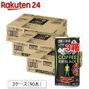 【訳あり】ヘルシアコーヒー 無糖ブラック(185g*30本入*3箱セット)【ヘルシア】[ヘルシア 缶 トクホ まとめ買い コー…