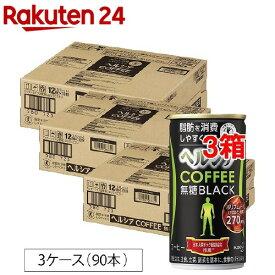 ヘルシアコーヒー 無糖ブラック(185g*30本入*3箱セット)【ヘルシア】