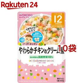 和光堂 グーグーキッチン やわらかチキンのクリーム煮 12ヵ月〜(80g*10コセット)【wako11ki】【グーグーキッチン】