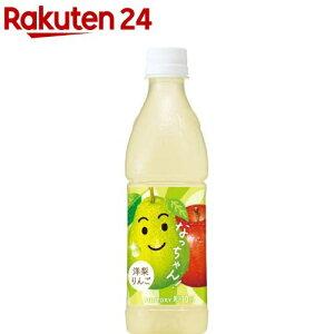 なっちゃん 洋梨りんご 冷凍兼用(425ml*24本入)【なっちゃん】