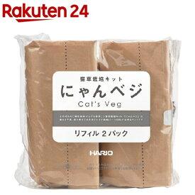 ハリオ 猫草栽培キット にゃんベジ リフィル PTS-NK-2P(2パック)【ハリオ】