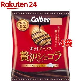 カルビー ポテトチップス 贅沢ショコラ(52g*4袋セット)【カルビー ポテトチップス】