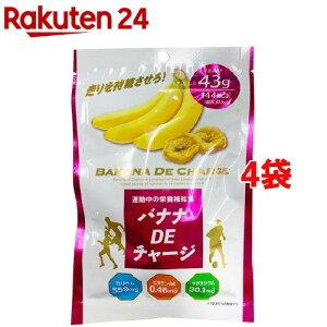 バナナDEチャージ(43g*4袋セット)