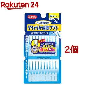 やわらか歯間ブラシ M〜LLサイズ(20本入*2コセット)【やわらか歯間ブラシ】