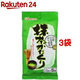 今岡製菓 抹茶かたくり(15g*5袋入*3コセット)【今岡製菓】
