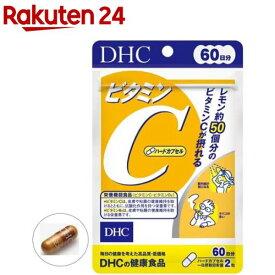 DHC ビタミンC ハードカプセル 60日(120粒)【イチオシ】【d2rec】【100ycpdh】【DHC サプリメント】