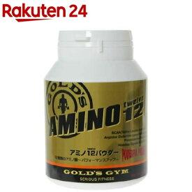 アミノ12パウダー 150g F4315(150g)【ゴールドジム】