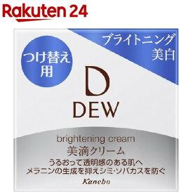 DEW ブライトニングクリーム レフィル(30g)【kane04】【DEW(デュー)】[保湿 美白 詰替え]