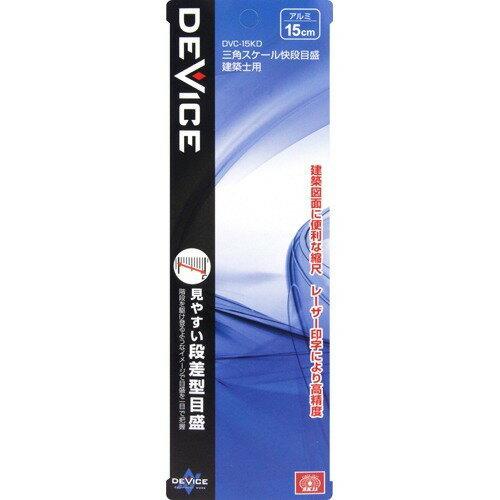 SK11DEVICE三角スケールDVC-15KD