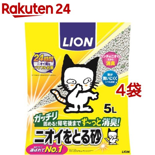 猫砂 ライオン ペットキレイニオイをとる砂(5L*4コセット)【d2rec】【ニオイをとる砂】【送料無料】