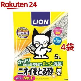 猫砂 ライオン ペットキレイニオイをとる砂(5L*4コセット)【d2rec】【dalc_cattoilet】【ニオイをとる砂】