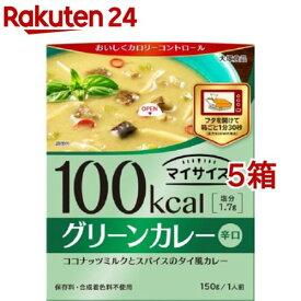 マイサイズ グリーンカレー(150g*5コセット)【マイサイズ】