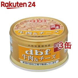 デビフ 牛肉&チーズ(85g*3コセット)【デビフ(d.b.f)】[ドッグフード]