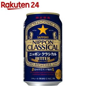 サッポロ NIPPON CLASSICAL BITTER 缶350(350ml*24本入)