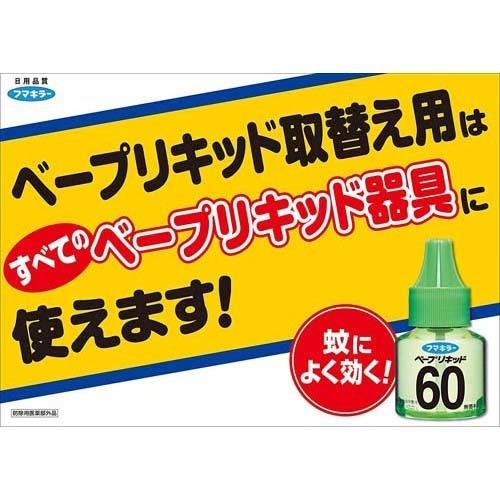 フマキラーベープリキッド蚊取り取替え用液体式60日無香料