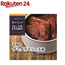 おいしい缶詰 牛肉のデミグラスソース味(75g)【おいしい缶詰】